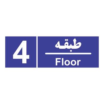 برچسب چاپ پارسیان طرح شماره طبقه چهارم