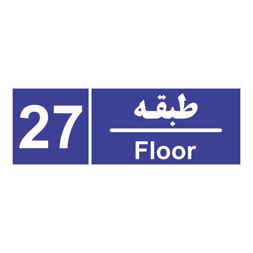 برچسب چاپ پارسیان طرح طبقه شماره بیست و هفتم