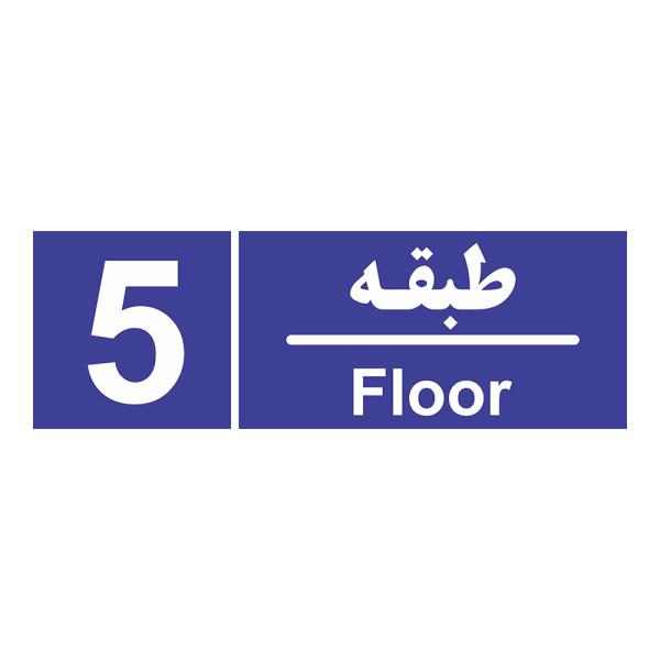 برچسب چاپ پارسیان طرح شماره طبقه پنجم