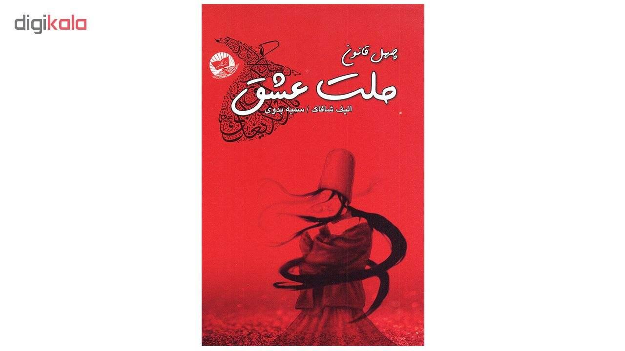 کتاب چهل قانون ملت عشق اثر الیف شافاک انتشارات زرین کلک thumb 1