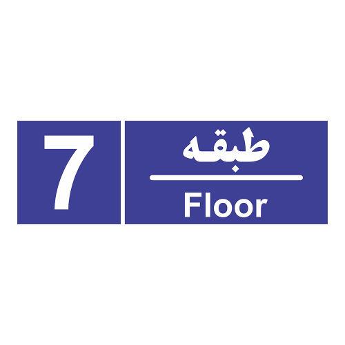 برچسب چاپ پارسیان طرح شماره طبقه هفتم