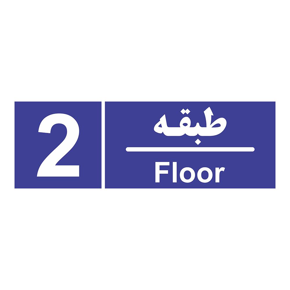 تابلو چاپ پارسیان طرح شماره طبقه دوم