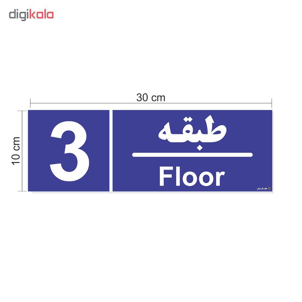 تابلو چاپ پارسیان طرح شماره طبقه سوم