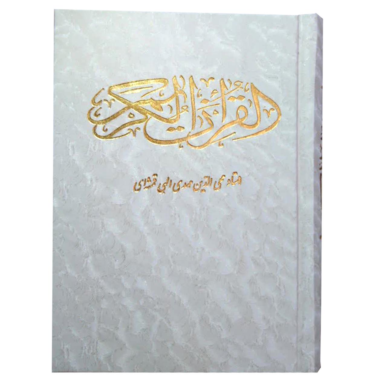 کتاب قرآن کریم ترجمه مهدی الهی قمشه ای انتشارات قلم و اندیشه کد08