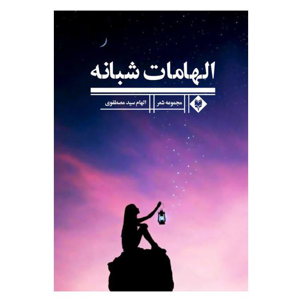 کتاب الهامات شبانه اثر الهام سیدمصطفوی نشر متخصصان