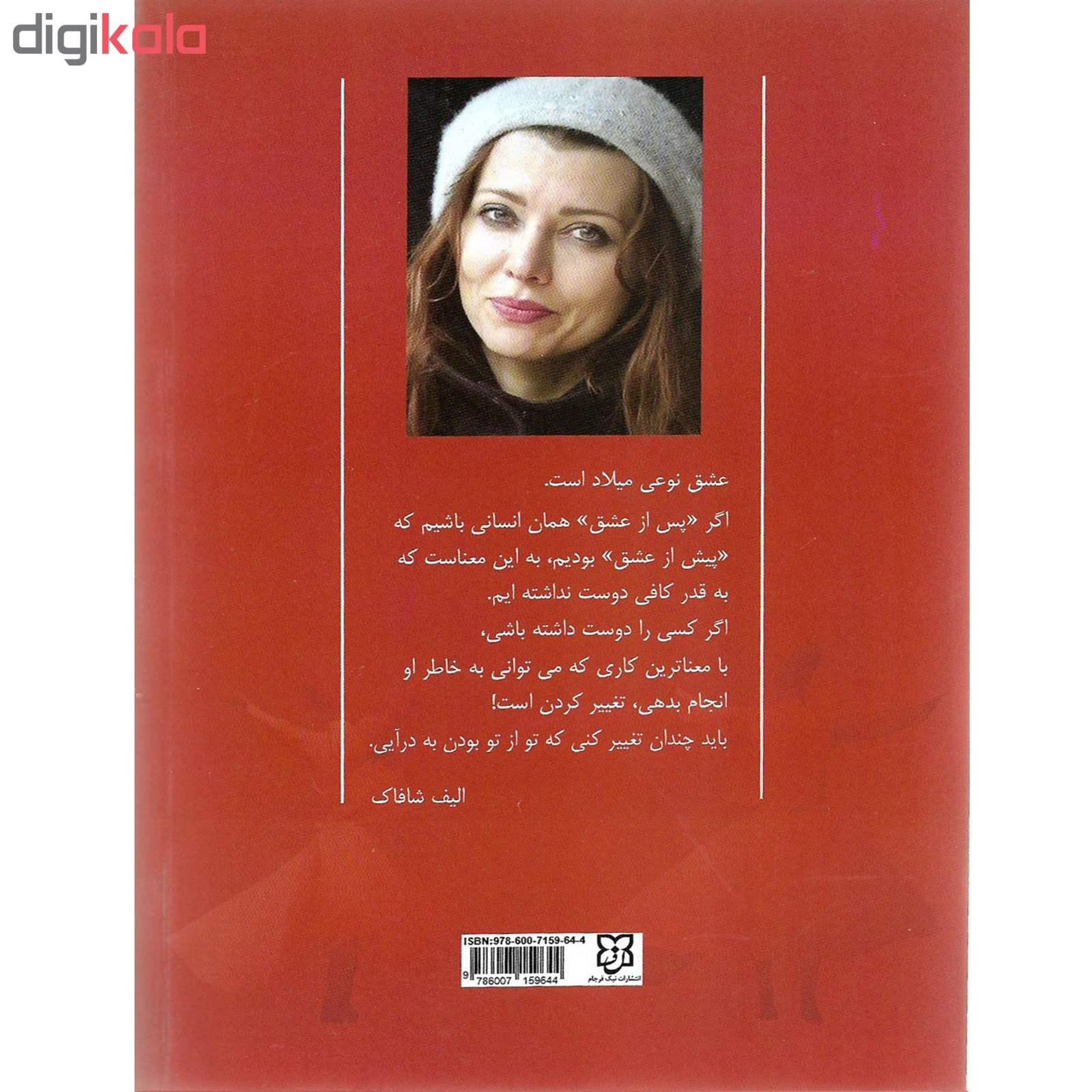کتاب ملت عشق اثر الیف شافاک نشر نیک فرجام main 1 2