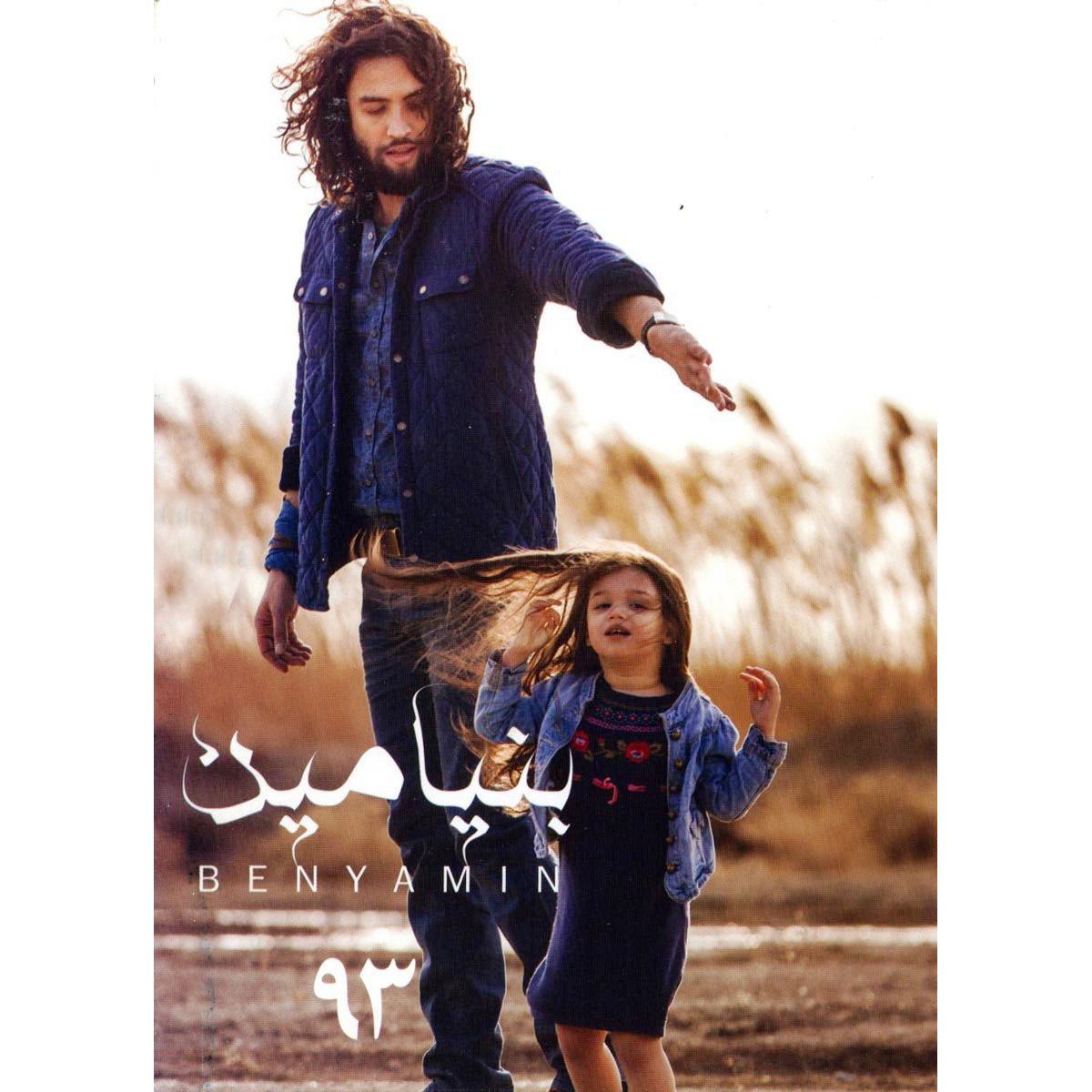آلبوم موسیقی 93 اثر بنیامین بهادری