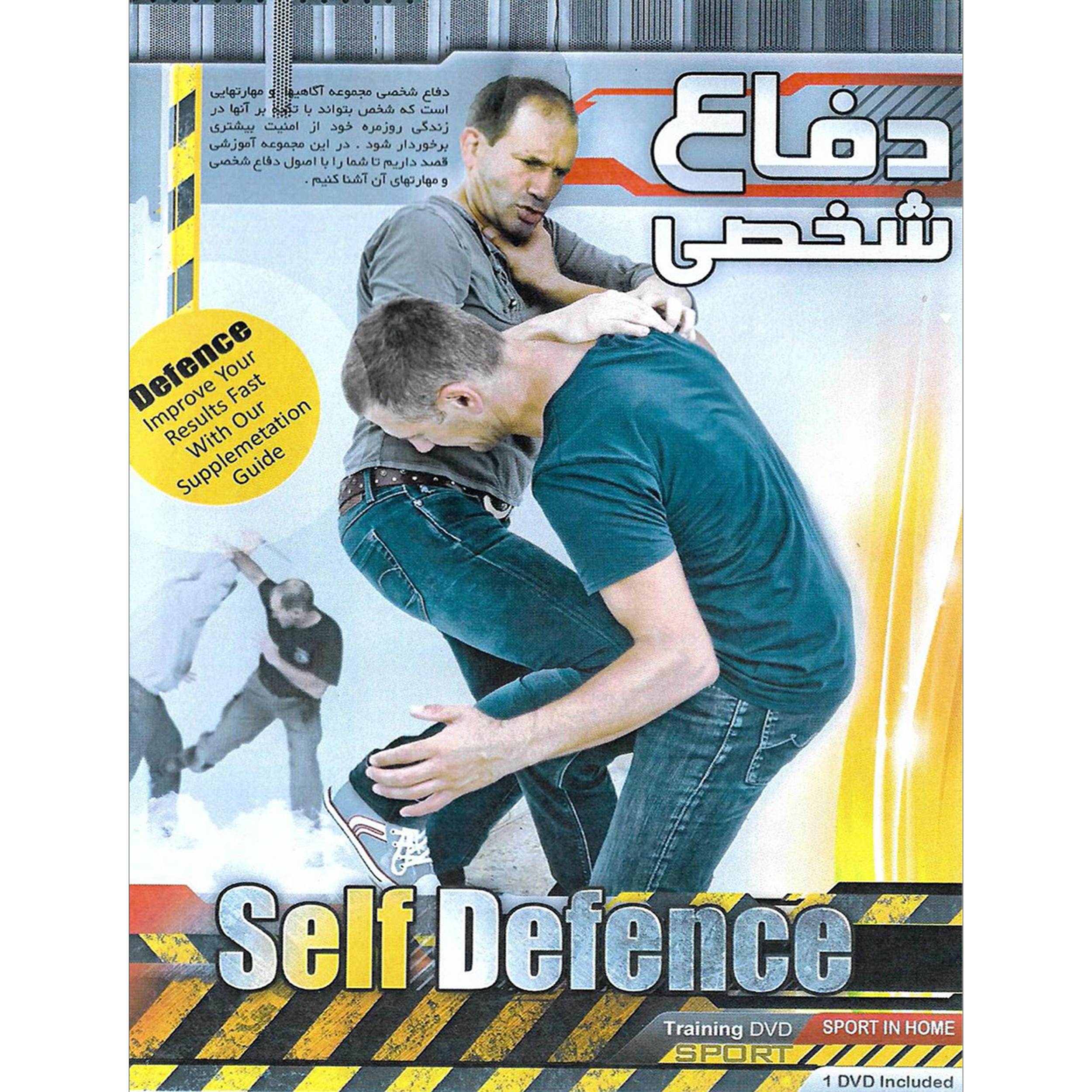 نرم افزار آموزش دفاع شخصی نشر الکترونیک پاناپرداز