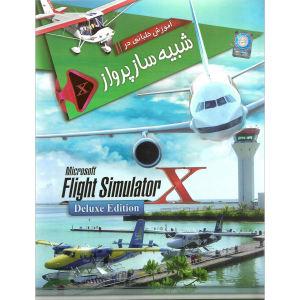 فیلم آموزش خلبانی در شبیه ساز پرواز X نشر موسسه فرهنگی دیجیتال پاناپرداز آریا