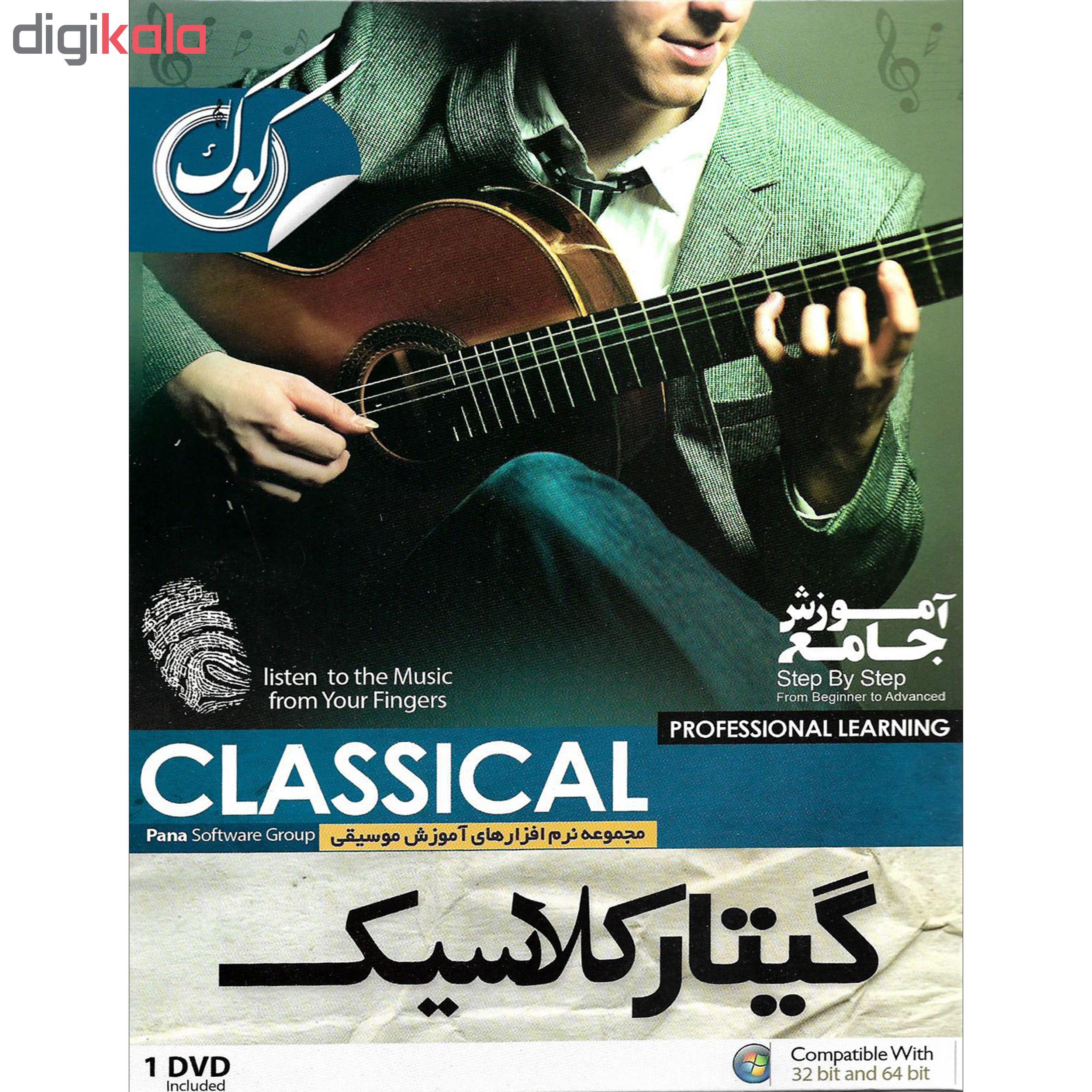نرم افزار آموزشی تئوری موسیقی در گیتار نشر پاناپرداز به همراه نرم افزار آموزشی گیتار کلاسیک نشر پانا