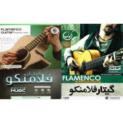 نرم افزار آموزشی گیتار فلامنکو نشر پاناپرداز به همراه نرم افزار آموزشی گیتار فلامنکو نشر درنا