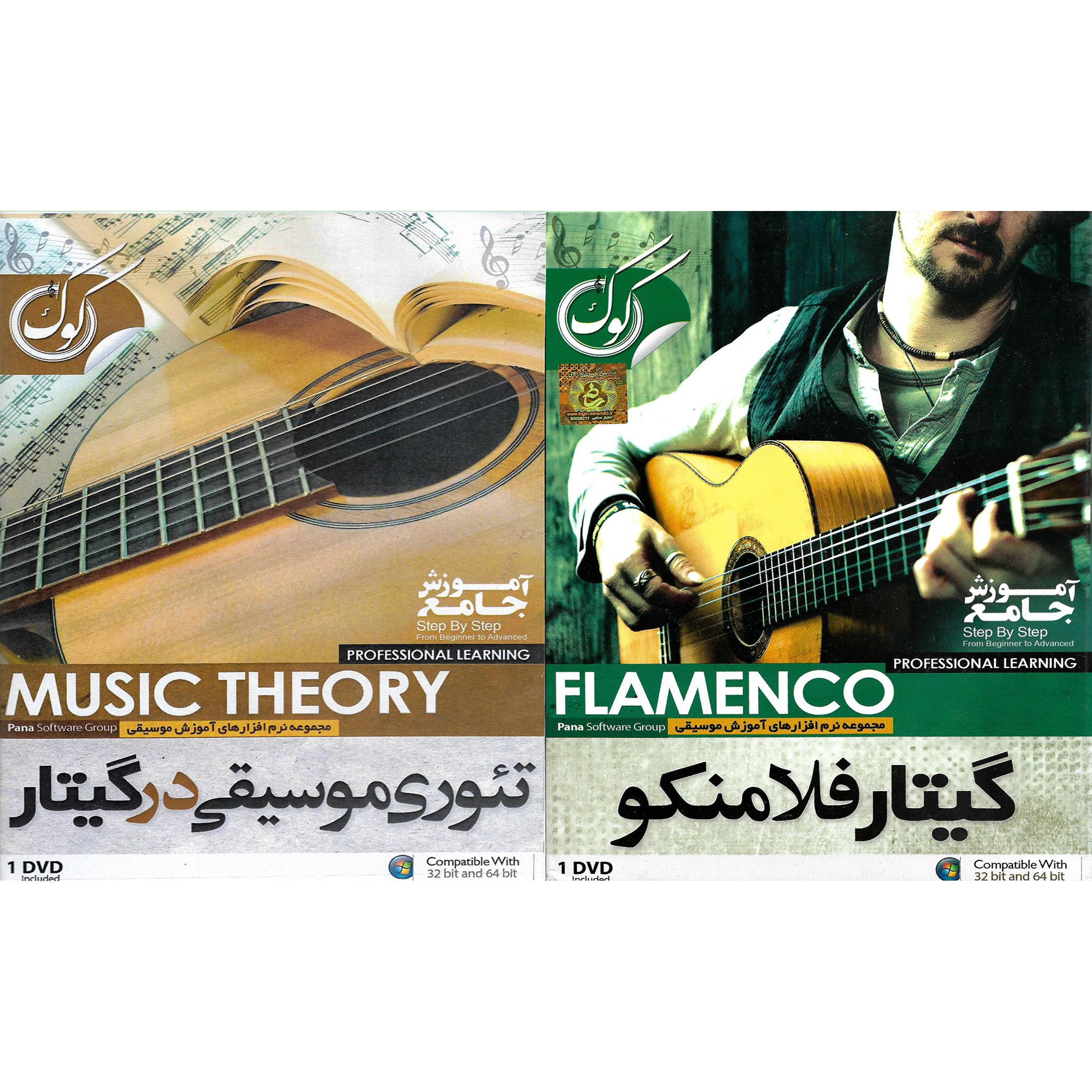 نرم افزار آموزشی تئوری موسیقی در گیتار نشر پاناپرداز به همراه نرم افزار آموزشی گیتار فلامنکو نشر پانا