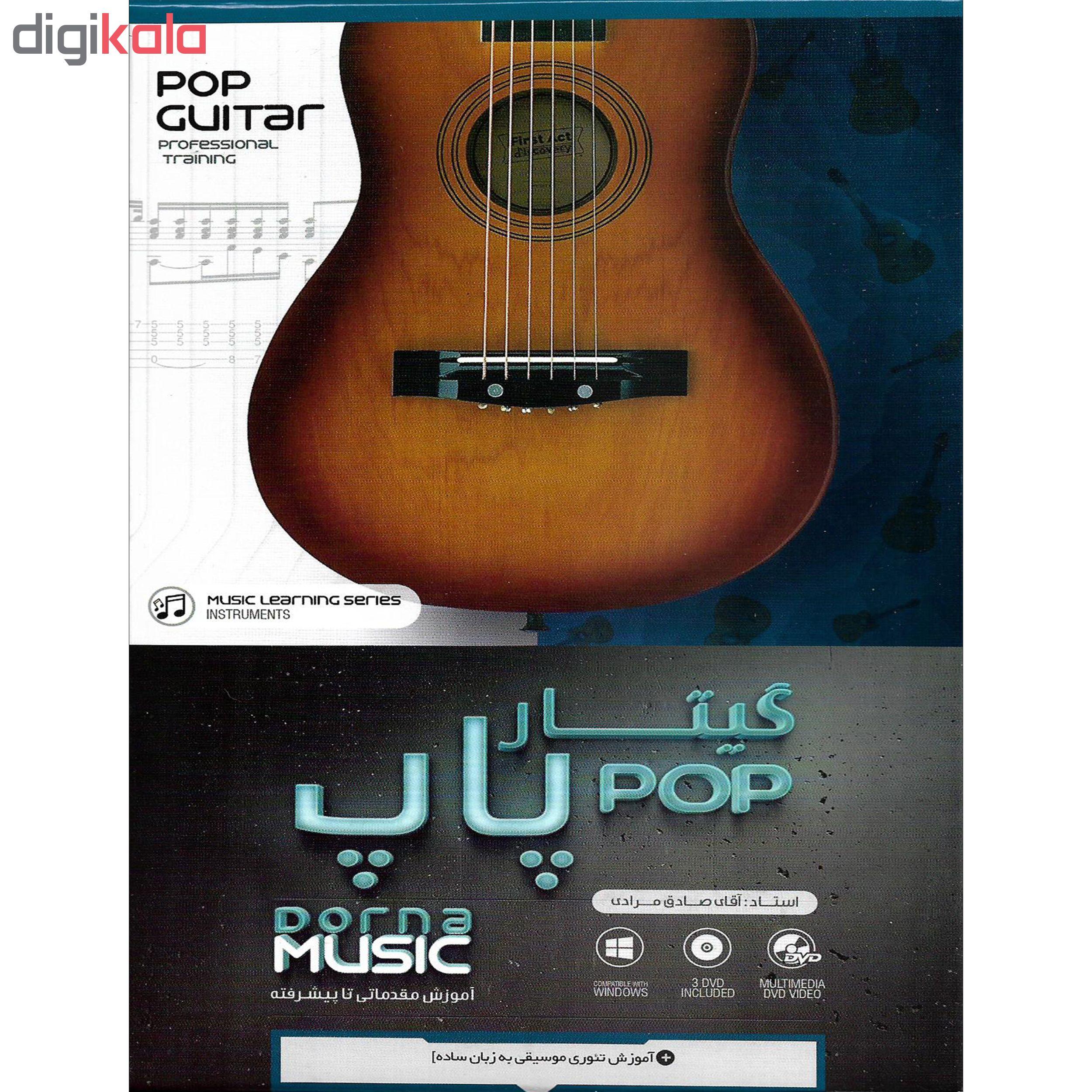 نرم افزار آموزشی تئوری موسیقی در گیتار نشر پاناپرداز به همراه نرم افزار آموزشی گیتار پاپ نشر درنا