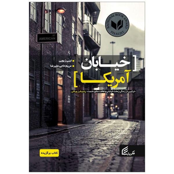 کتاب خیابان آمریکا اثر ایبی زبویی انتشارات فکر برتر