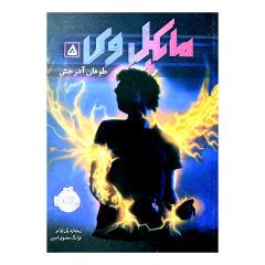 خرید                      کتاب مایکل وی 5 اثر ریچارد پل اوانز انتشارات پرتقال
