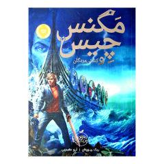 کتاب مگنس چیس  و کشتی مردگان اثر ریک ریوردان و آرزو مقدس انتشارات پرتقال