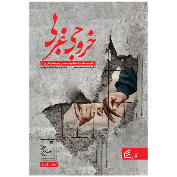 کتاب خروجی غربی اثر محسن حمید انتشارات فکر برتر