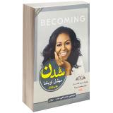 کتاب شدن اثر میشل اوباما انتشارات دُرّقلم چاپ هشتم