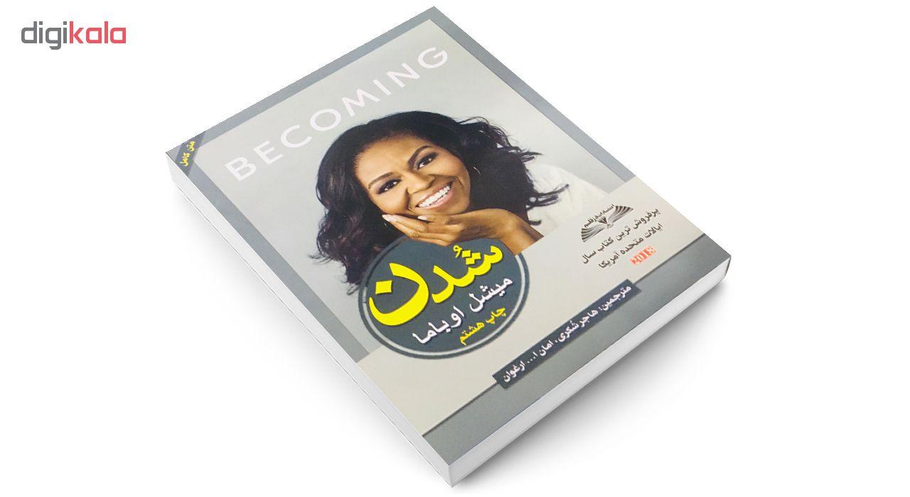 کتاب شدن اثر میشل اوباما انتشارات دُرّقلم چاپ هشتم main 1 3