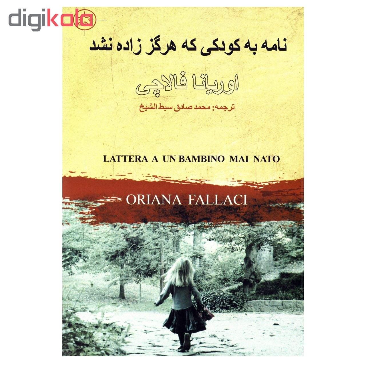 کتاب نامه به کودکی که هرگز زاده نشد اثر اوریانا فالاچی نشر چلچله main 1 1