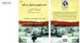کتاب نامه به کودکی که هرگز زاده نشد اثر اوریانا فالاچی نشر چلچله main 1 2