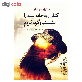 کتاب کنار رودخانه پیدرا نشستم و گریه کردم اثر پائولو کوئیلو (کوئلیو) نشر آزرمیدخت main 1 1