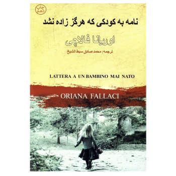 کتاب نامه به کودکی که هرگز زاده نشد اثر اوریانا فالاچی نشر چلچله