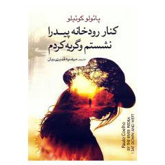 کتاب کنار رودخانه پیدرا نشستم و گریه کردم اثر پائولو کوئیلو (کوئلیو) نشر آزرمیدخت