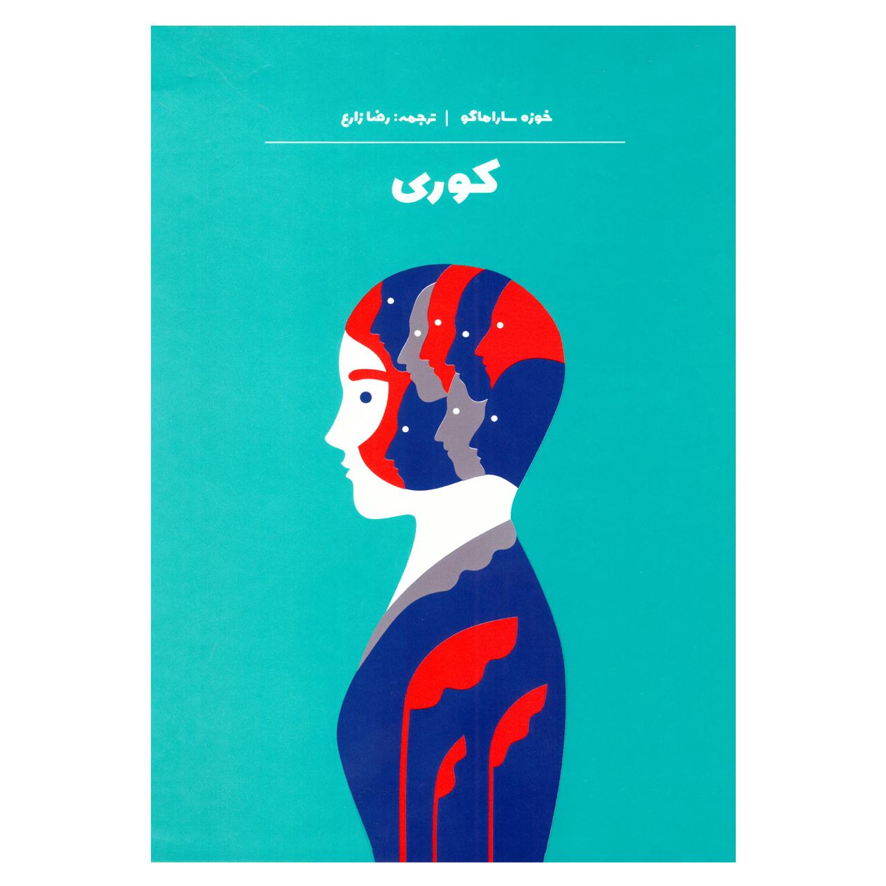 خرید                      کتاب کوری اثر خوزه (ژوزه) ساراماگو نشر آثار نور