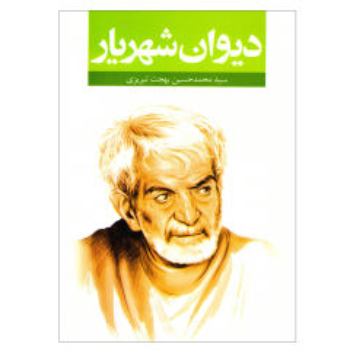 کتاب دیوان شهریار اثر سیدمحمدحسین بهجت تبریزی نشر نگاه آشنا