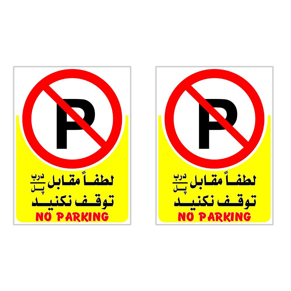 برچسب چاپ پارسیان طرح لطفا مقابل پل پارک نکنید بسته 2 عددی