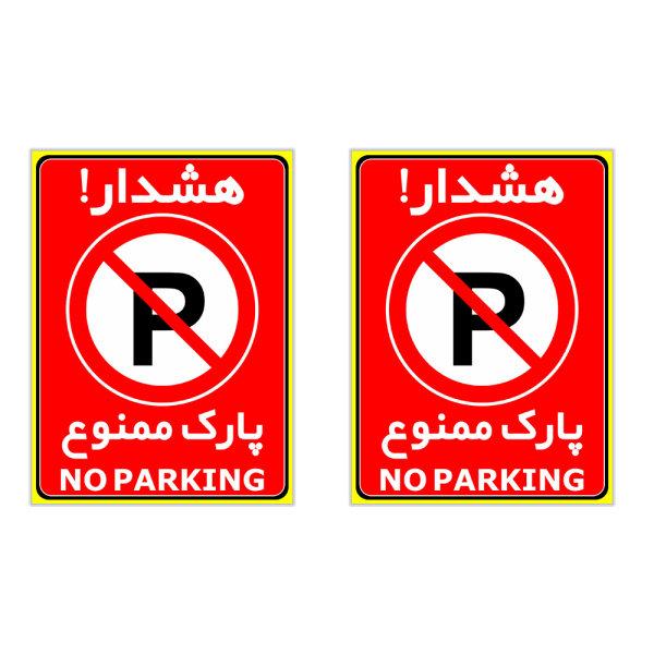 برچسب چاپ پارسیان طرح هشدار پارک ممنوع بسته 2 عددی
