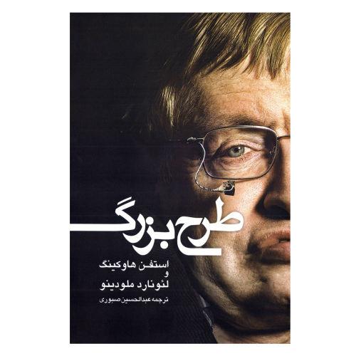 کتاب طرح بزرگ اثر استفن هاوکینگ (استیون هاوکینگ) و لئونارد ملودینو نشر شبگیر