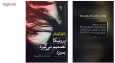 کتاب ورونیکا تصمیم میگیرد بمیرد اثر پائولو کوئیلو (کوئلیو) نشر آزرمیدخت thumb 2