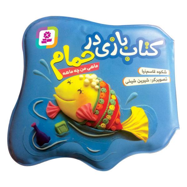 کتاب حمام ماهی من چه ماهه اثر شکوه قاسم نیا انتشارات قدیانی