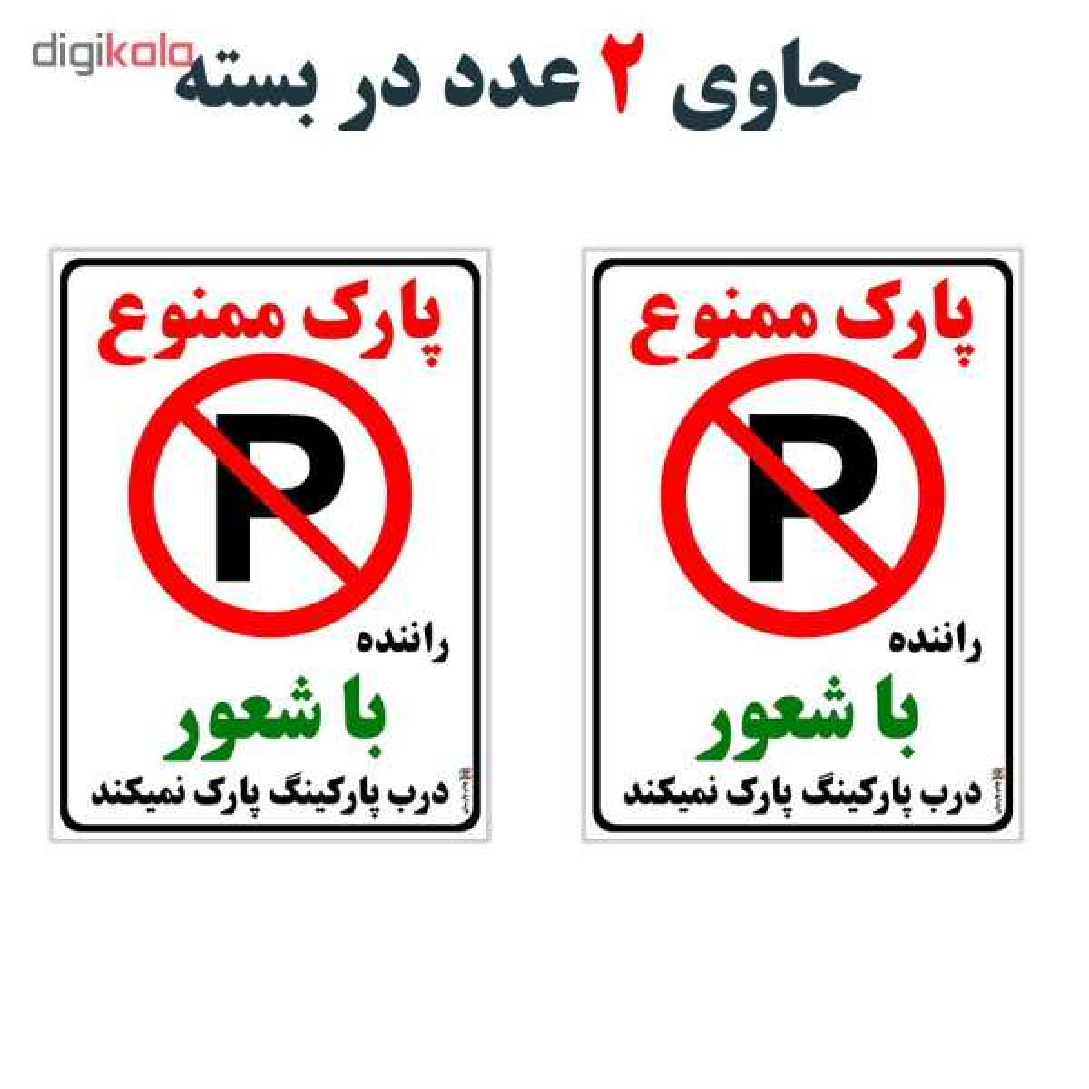 برچسب چاپ پارسیان طرح پارک ممنوع بسته 2 عددی
