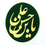 کتیبه دیوارکوب طرح یا حسن بن علی کد RH05004