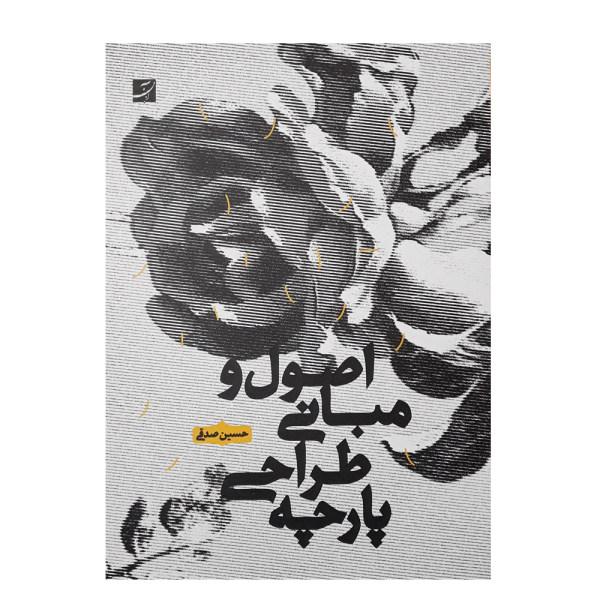 كتاب اصول و مباني طراحي پارچه اثر حسين صدقي نشر آبان