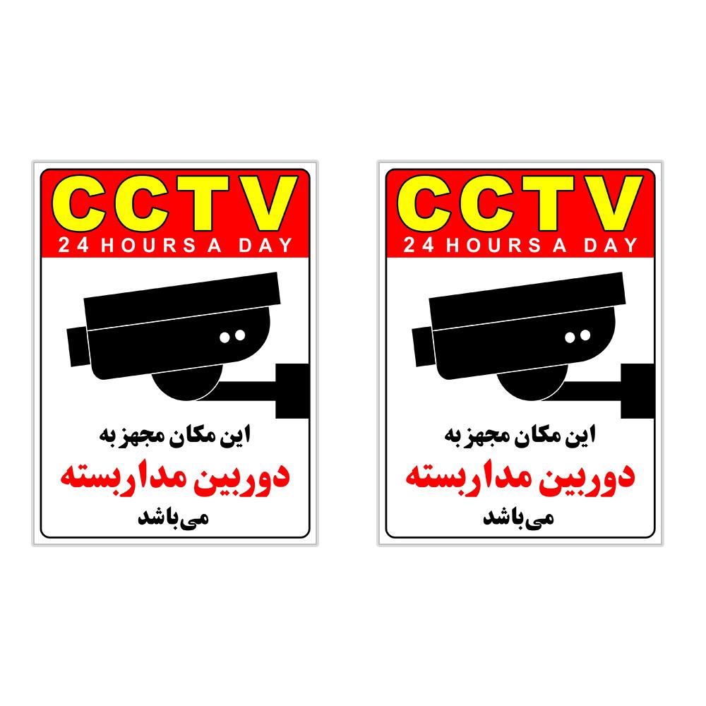 برچسب چاپ پارسیان طرح دوربین مدار بسته CCTV بسته 2 عددی
