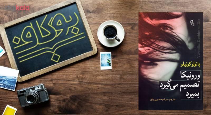 کتاب ورونیکا تصمیم میگیرد بمیرد اثر پائولو کوئیلو (کوئلیو) نشر آزرمیدخت thumb 3