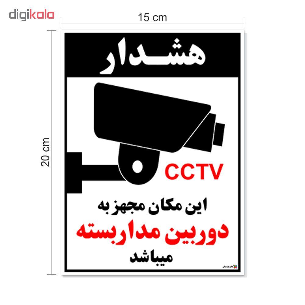 برچسب چاپ پارسیان طرح هشدار دوربین مدار بسته 2 CCTV بسته 2 عددی