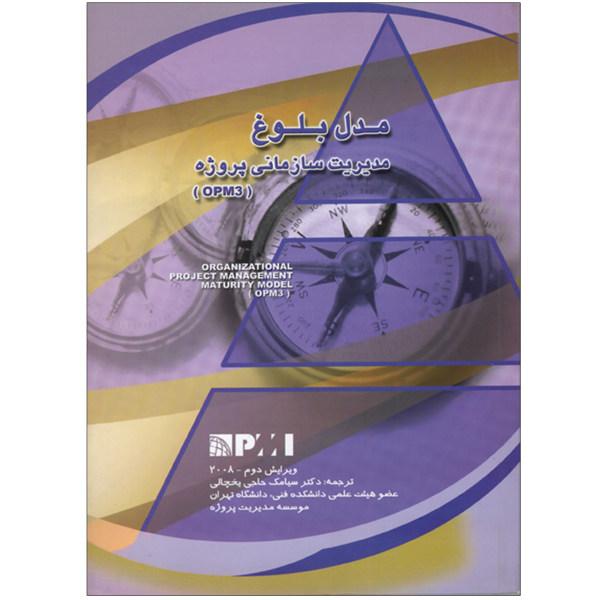 کتاب مدل بلوغ مدیریت سازمانی پروژه(OPM3) اثر جمعی از نویسندگان نشر آدینه