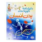 کتاب دانشنامه کوچک من بدن انسان اثر فیونا چندلر انتشارات میچکا
