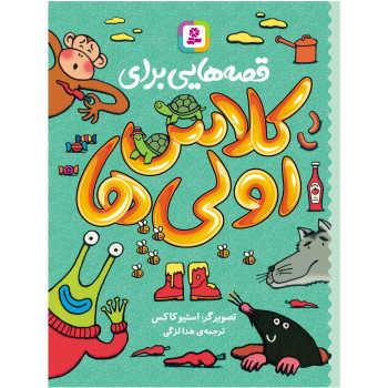 کتاب قصه هایی برای کلاس اولی ها اثر جمعی از نویسندگان انتشارات قدیانی