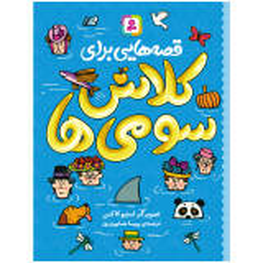 خرید                      کتاب قصه هایی برای کلاس سومی ها اثر جمعی از نویسندگان انتشارات قدیانی