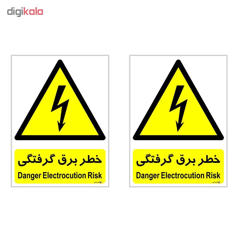 برچسب هشدار دهنده چاپ پارسیان طرح خطر برق گرفتگی بسته 2 عددی