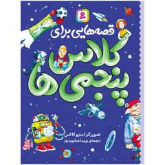 خرید                      کتاب قصه هایی برای کلاس پنجمی ها اثر جمعی از نویسندگان انتشارات قدیانی