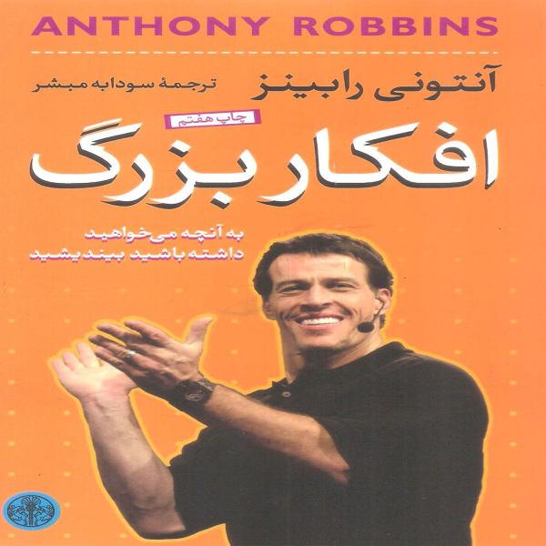 کتاب افکار بزرگ اثر آنتونی رابینز نشر پارسه