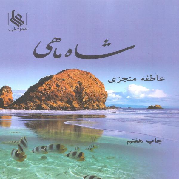 کتاب شاه ماهی اثر عاطفه منجزی نشر علی