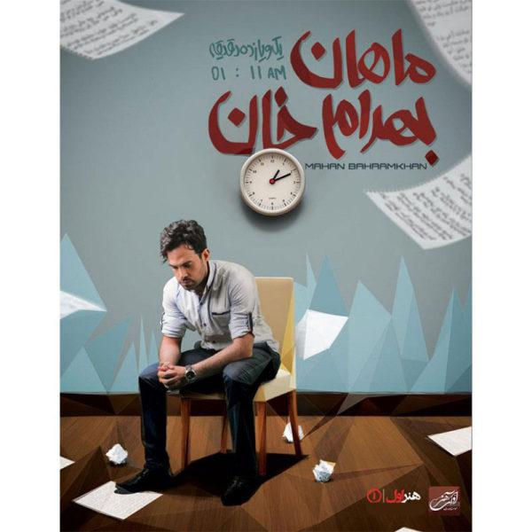 آلبوم موسیقی یک و یازده دقیقه اثر ماهان بهرام خان نشر موسسه آوای هنر